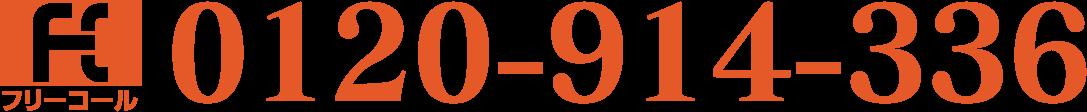 0120-914-336