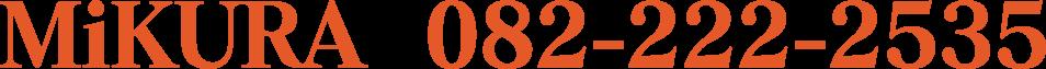 082-222-2535